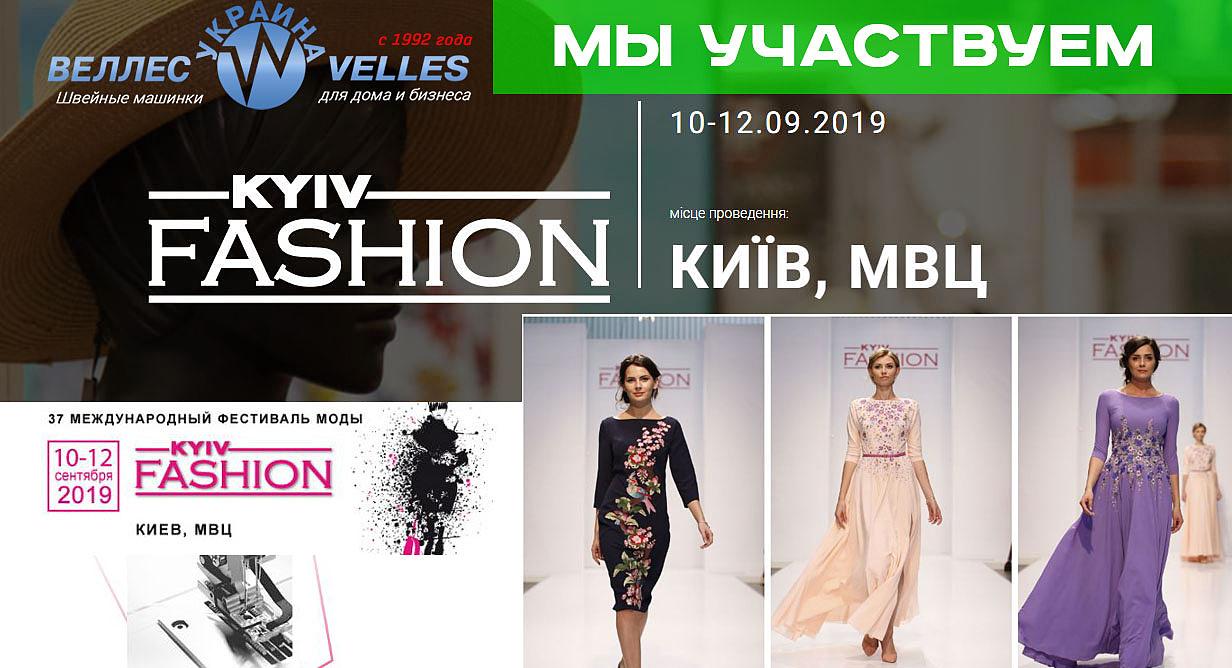 37 международный фестиваль моды Kyiv Fashion в Киеве