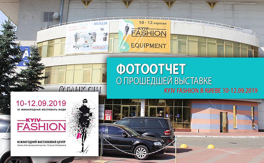 Фотоотчет, 37 международный фестиваль моды Kyiv Fashion в Киеве