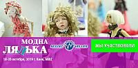 Фотоотчет, XX салон Тедди «Модна лялька», Киев, 18-20 октября 2019 г.