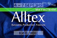 Выставка ALLTEX 4-7 марта 2020 г