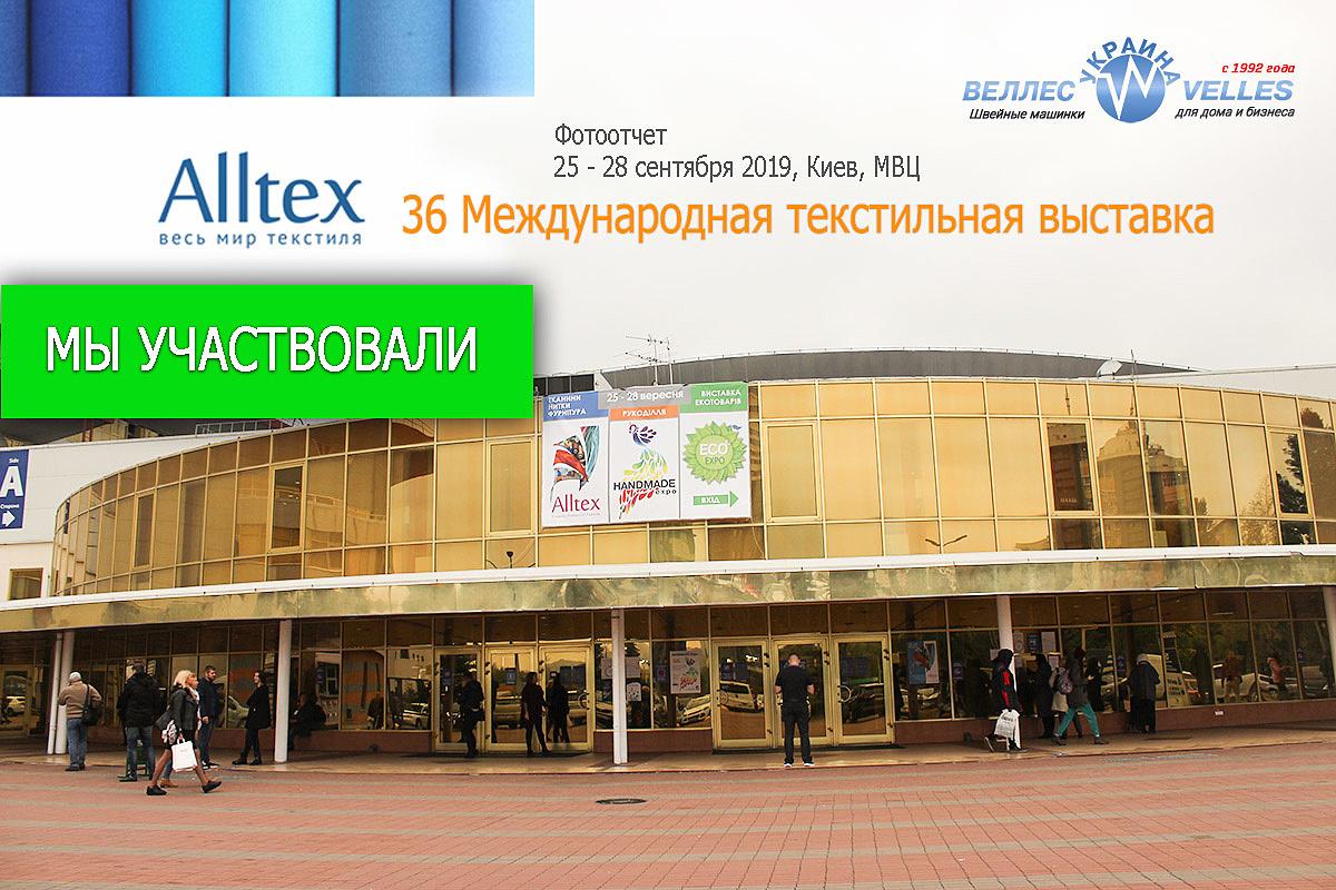 Фотоотчет, текстильная выставка Alltex, Киев, сентябрь, 2019 г.