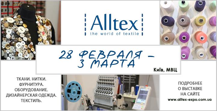 Веллес на выставке Alltex с 28 февраля по 3 марта 2018
