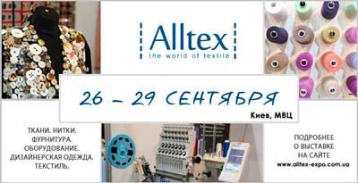 Выставка Alltex весь мир текстиля. Приглашаем посетить
